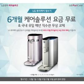 LG렌탈 정수기,공기청정기,전기레인지,안마의자 12월 렌탈료면제